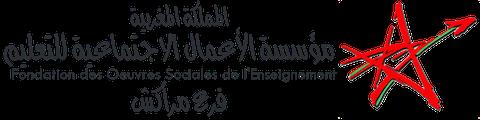 مؤسسة الأعمال الاجتماعية للتعليم فرع مراكش